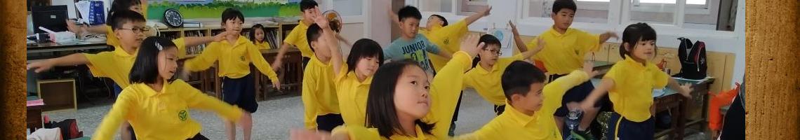108 學年度 雲林縣立台興國小一年甲班