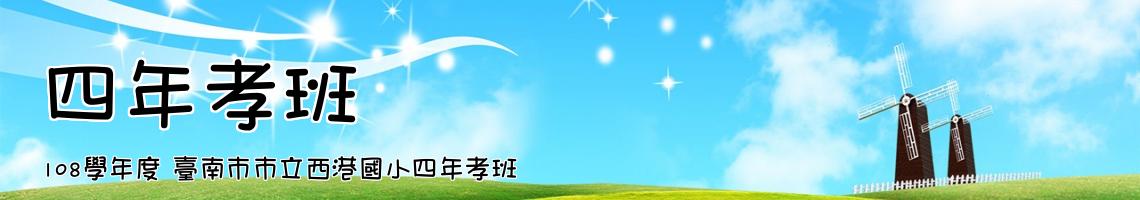 107 學年度 臺南市市立西港國小三年孝班