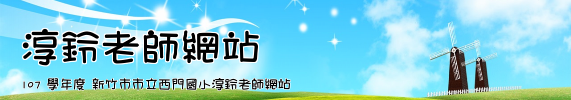 107 學年度 新竹市市立西門國小淳鈴老師網站
