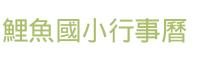 鯉魚國小行事曆
