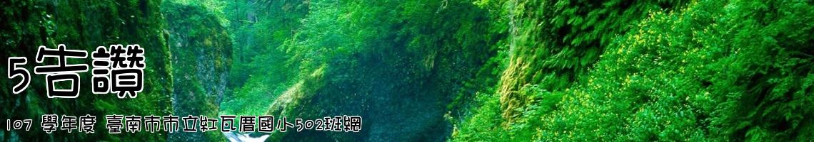 107 學年度 臺南市市立紅瓦厝國小502班網