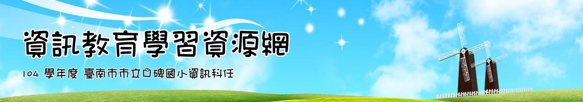 104 學年度 臺南市市立口碑國小資訊科任