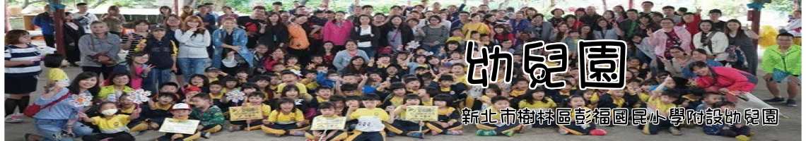 新北市樹林區彭福國民小學附設幼兒園