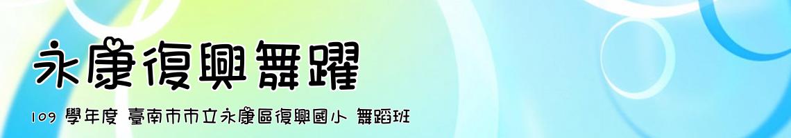 107 學年度 臺南市市立永康區復興國小 舞蹈班