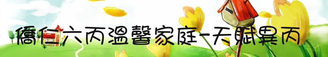 107 學年度 僑仁國小五年丙班溫馨家庭