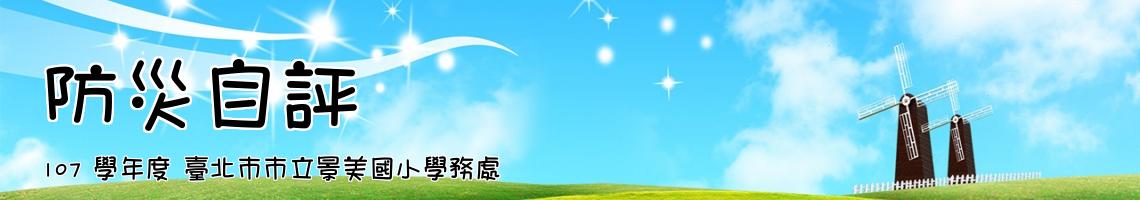 107 學年度 臺北市市立景美國小學務處