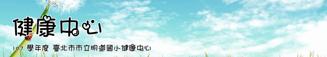 107 學年度 臺北市市立明道國小健康中心