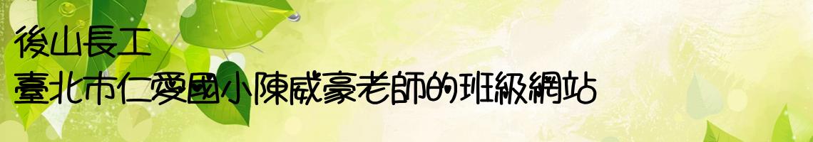 109 學年度 臺北市立仁愛國小陳威豪老師的班網