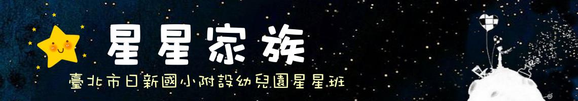 107 學年度 臺北市市立日新國小星星班