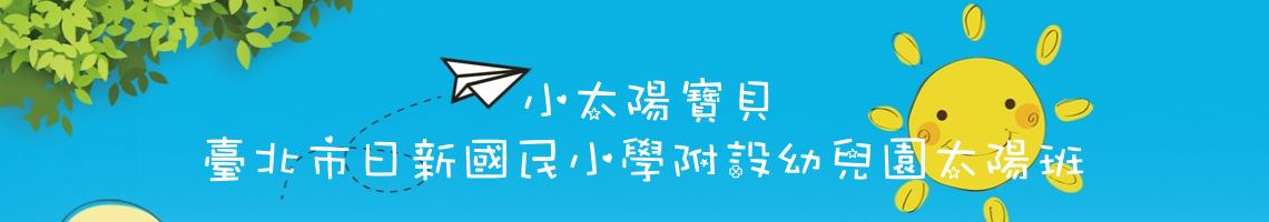 107 學年度 臺北市日新國小太陽班