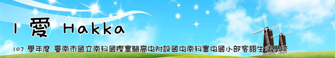 Web Title:107 學年度 臺南市國立南科國際實驗高中附設國中南科實中國小部客語生活學校