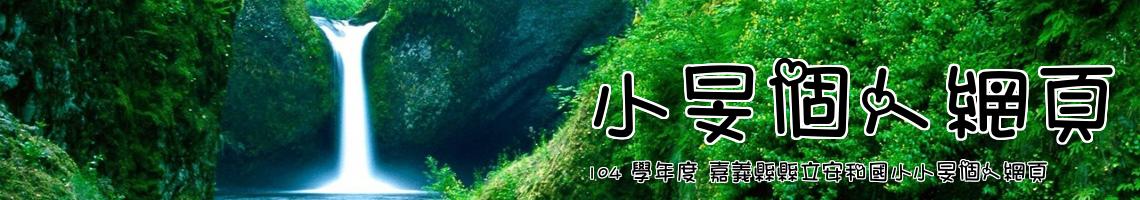 104 學年度 嘉義縣縣立安和國小小旻個人網頁