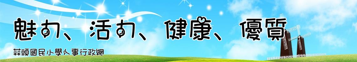 蒜頭國民小學人事行政網