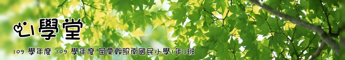 108 學年度 苗栗縣照南國民小學2年7班