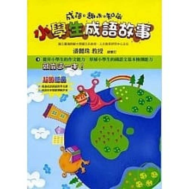 小學生成語故事-五南