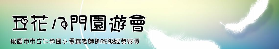Web Title:桃園市市立仁和國小蛋糕老師的班級經營網頁