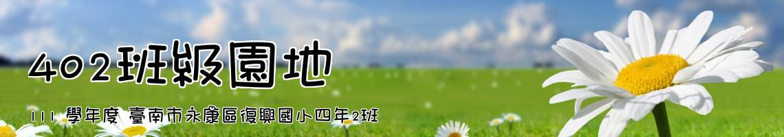 109 學年度臺南市永康區復興國小四年1班