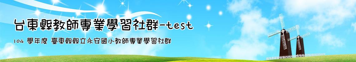 104 學年度 臺東縣縣立永安國小教師專業學習社群