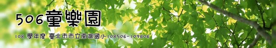 108 學年度 臺北市市立南湖國小108506-109606