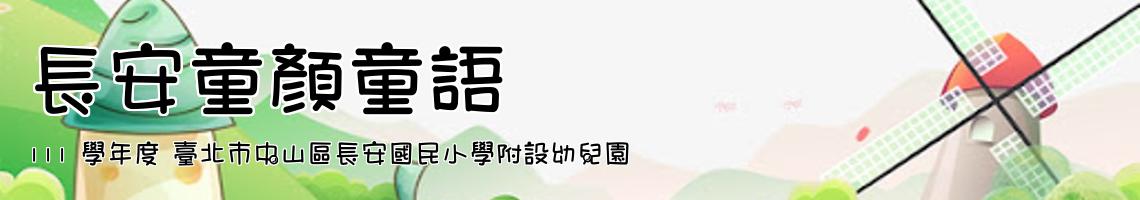 108 學年度 臺北市中山區長安國小附設幼兒園