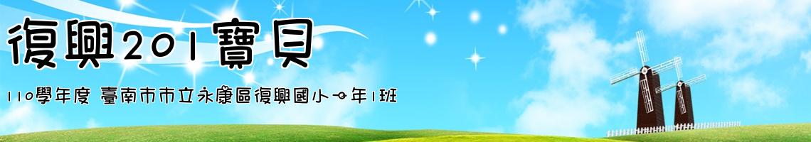 108 學年度 臺南市市立永康區復興國小一年三班