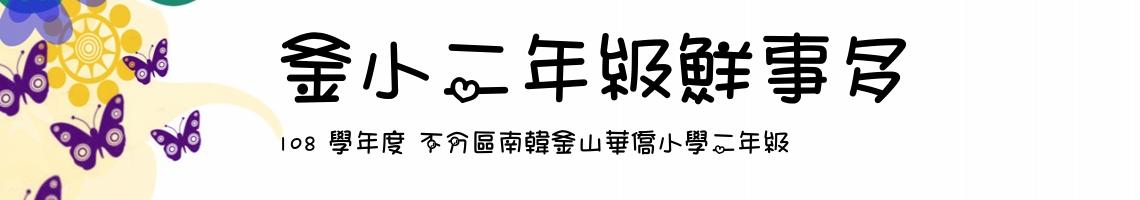 108 學年度 不分區南韓釜山華僑小學二年級