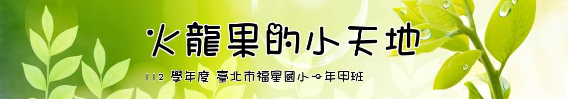 Web Title:110 學年度 臺北市福星國小一年甲班