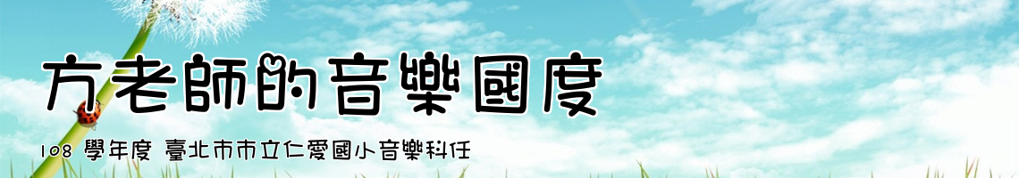 Web Title:108 學年度 臺北市市立仁愛國小音樂科任
