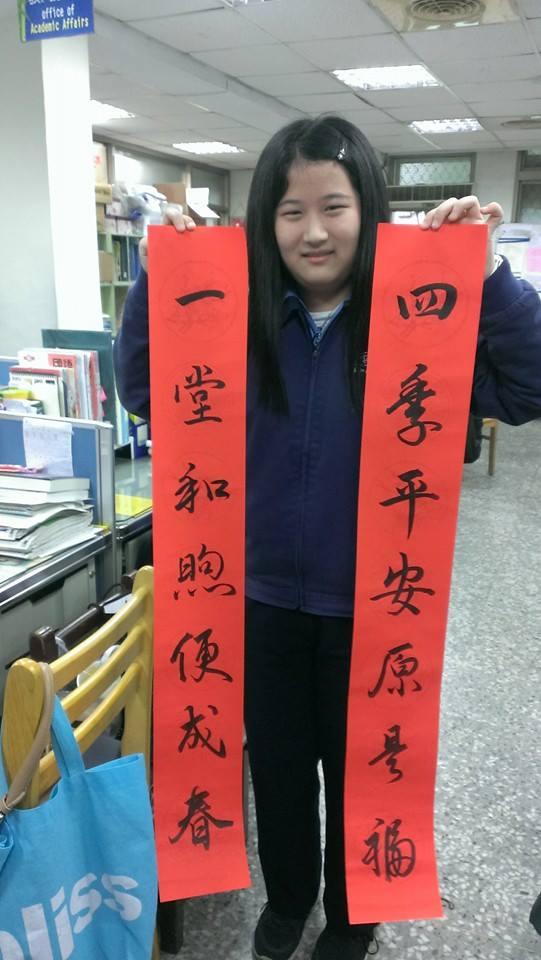 羅小婷幫郭老師秀寫好的春聯呢!