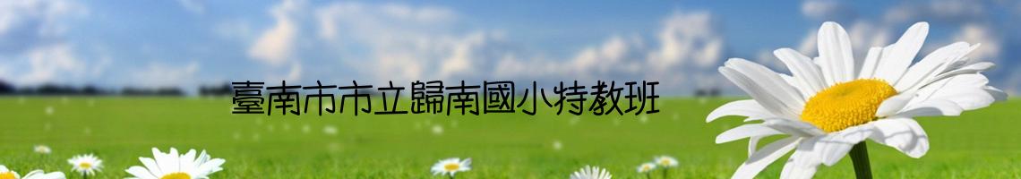 108 學年度 臺南市市立歸南國小特教班