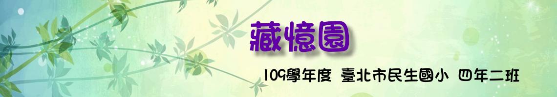 Web Title:109學年度 臺北市市立民生國小四年二班