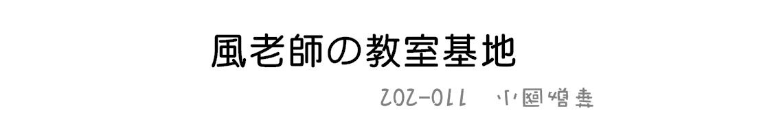 Web Title:108 學年度 桃園市市立華勛國小108一年十班
