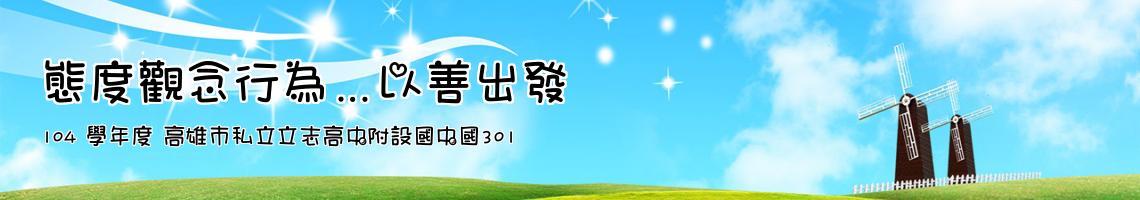 104 學年度 高雄市私立立志高中附設國中國301
