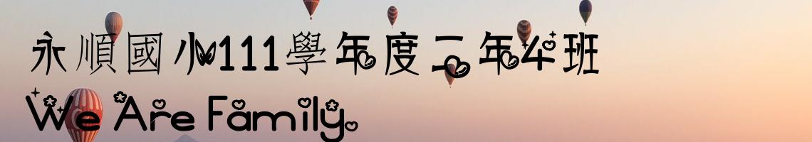 Web Title:108 學年度 桃園市市立永順國小三年四班
