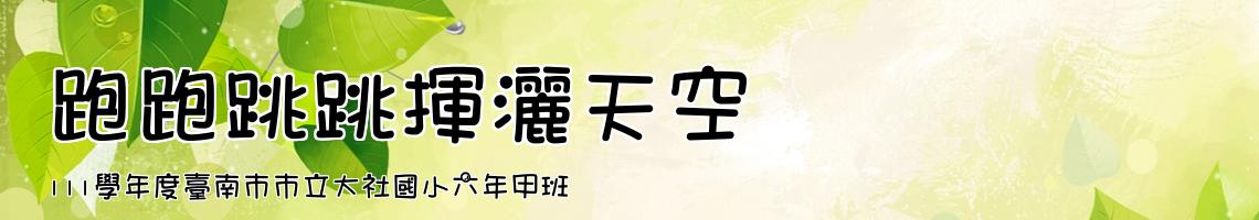108 學年度 臺南市市立大社國小一年乙班