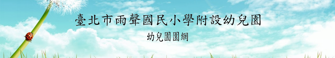 105學年度 臺北市市立雨聲國小附設幼兒園
