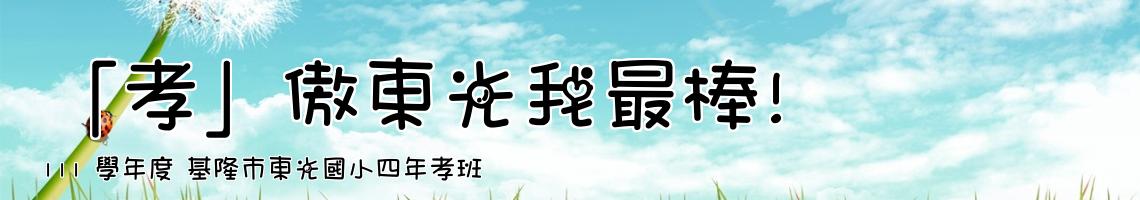 108 學年度基隆市東光國小一年孝班