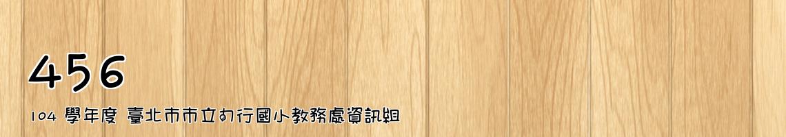 104 學年度 臺北市市立力行國小教務處資訊組