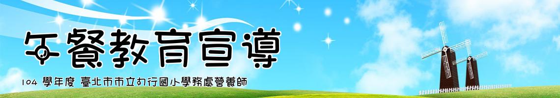 104 學年度 臺北市市立力行國小學務處營養師