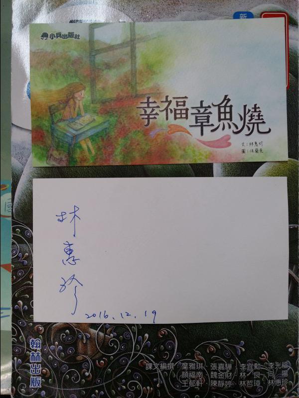 1051219與作家有約《林惠珍老師》8
