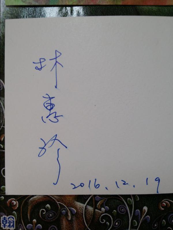 1051219與作家有約《林惠珍老師》9