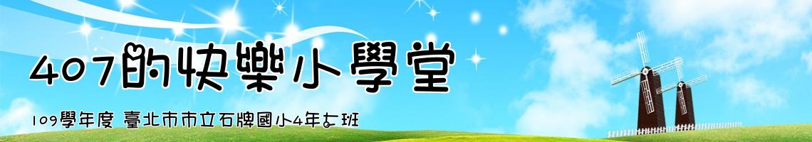 108 學年度 臺北市市立石牌國小3年七班