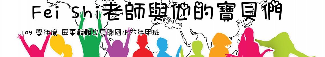 108 學年度 屏東縣縣立長興國小五年甲班