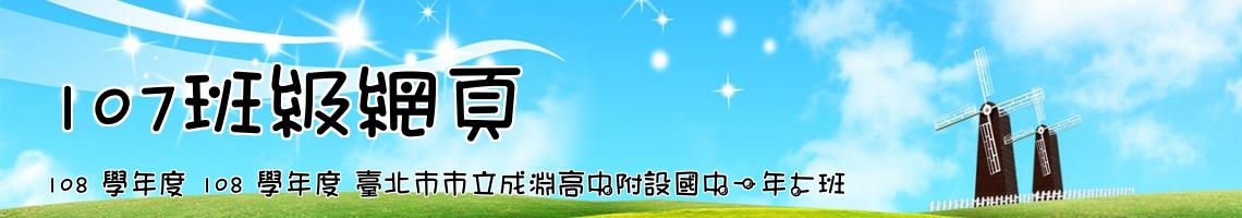 108 學年度 108 學年度 臺北市市立成淵高中附設國中一年七班