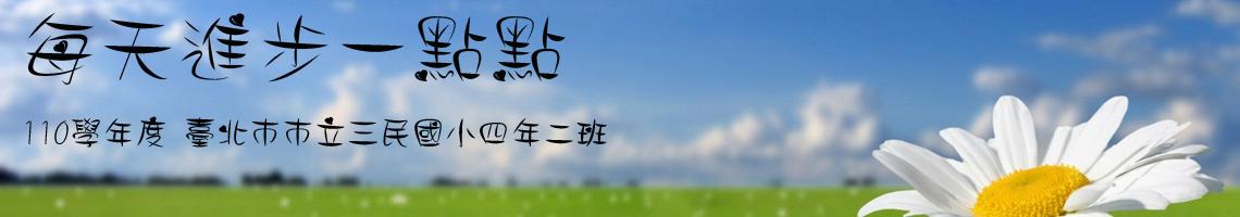 109 學年度 臺北巿巿立三民國小三年二班