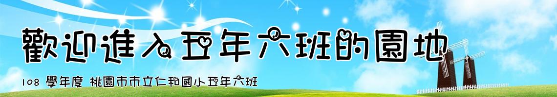 Web Title:108 學年度 桃園市市立仁和國小五年六班