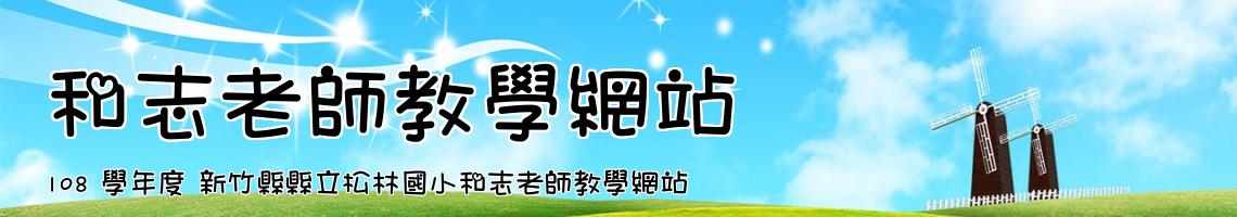 108 學年度 新竹縣縣立松林國小和志老師教學網站