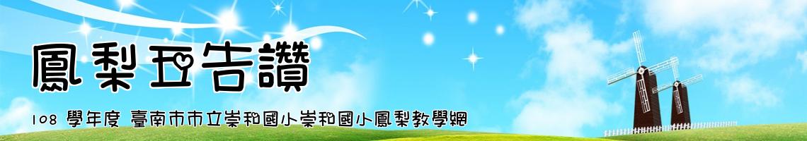 108 學年度 臺南市市立崇和國小崇和國小鳳梨教學網