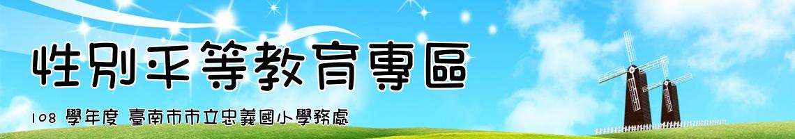 108 學年度 臺南市市立忠義國小學務處