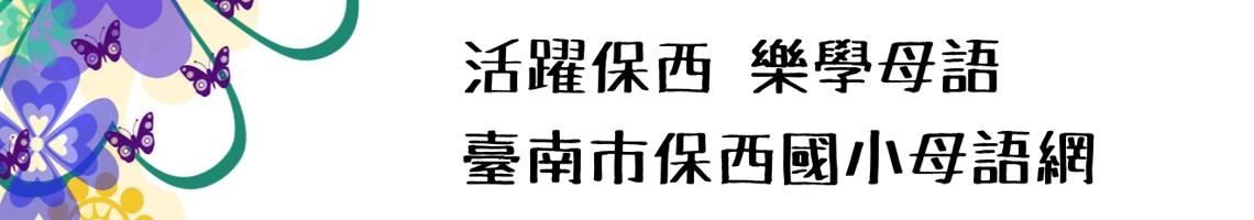 108 學年度 臺南市市立保西國小臺灣母語日